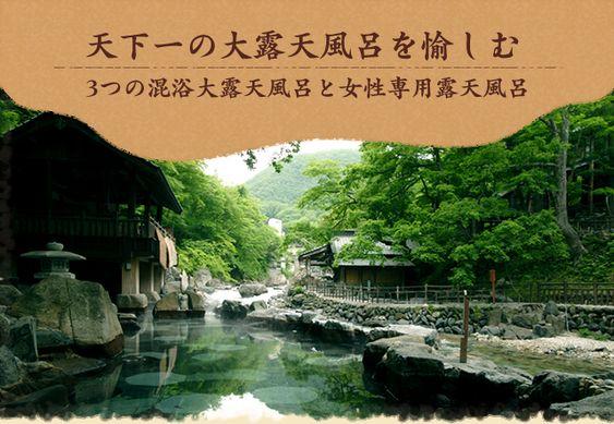 【公式サイト】宝川温泉 汪泉閣 /群馬県 水上温泉郷