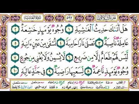 القرآن الكريم مقسم صفحات الشيخ حاتم فريد سورة الأعلى صفحة 592 مكتوبة مصحف التجويد الملون Bullet Journal Journal Arabic Calligraphy