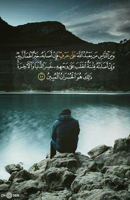 Pin By حسام أبو أنس On آية Quran Islamic Quotes Quran Islamic Quotes
