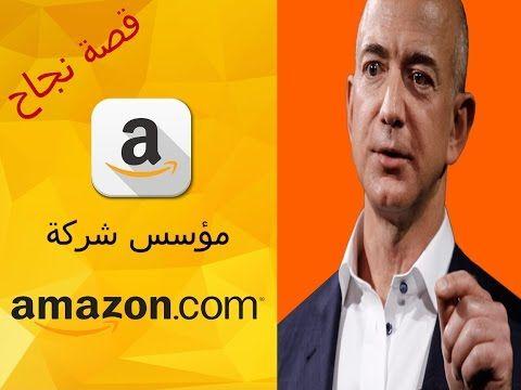 قصة نجاح جيف بيزوس مؤسس شركة امازون Amazon Youtube Gaming Logos Logos Nintendo Switch
