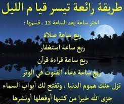 Resultat De Recherche D Images Pour قيام الليل Islam Facts Good Prayers Islamic Quotes Quran