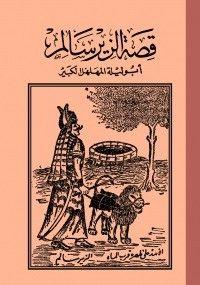 قصة الزير سالم Free Books Download Free Ebooks Download Books Pdf Books Download