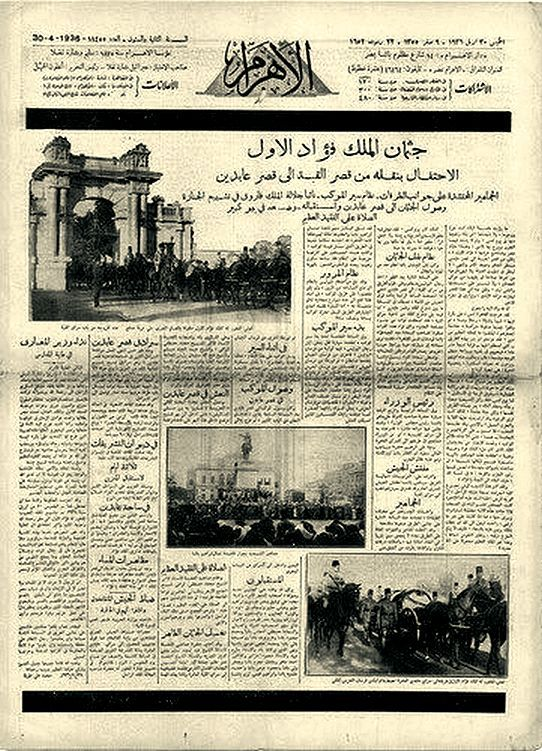 Pin By M Fakhry On 1930 1952 Egypt In The Past Zaman Old Egypt Egypt History Egyptian History