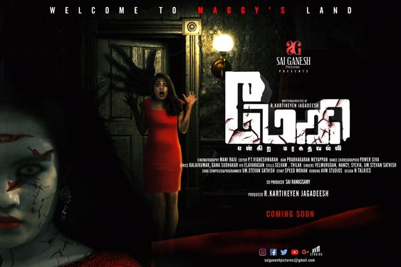 Maggy Movie First Look Poster