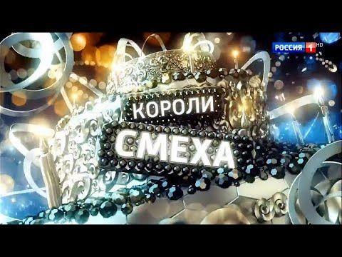 Koroli Smeha Novogodnyaya Yumoristicheskaya Programma Rossiya 1 Smeh Novyj God Korol