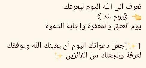يوم عرفة Arabic Calligraphy Calligraphy