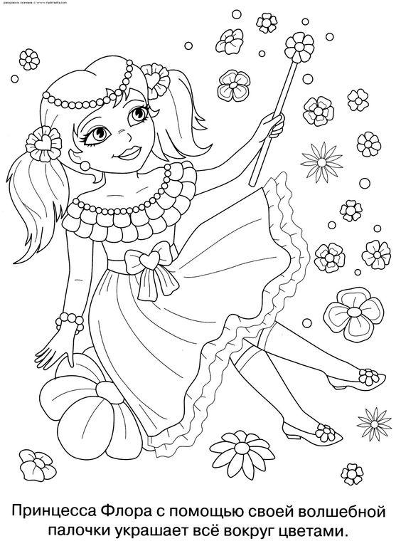 """Reino das Fadas """"Page 4"""" Coloração para crianças. Imprimir coloração das crianças livres. Colorir animais, Barbie, fadas Winx, carros, princesas, flores, pássaros"""