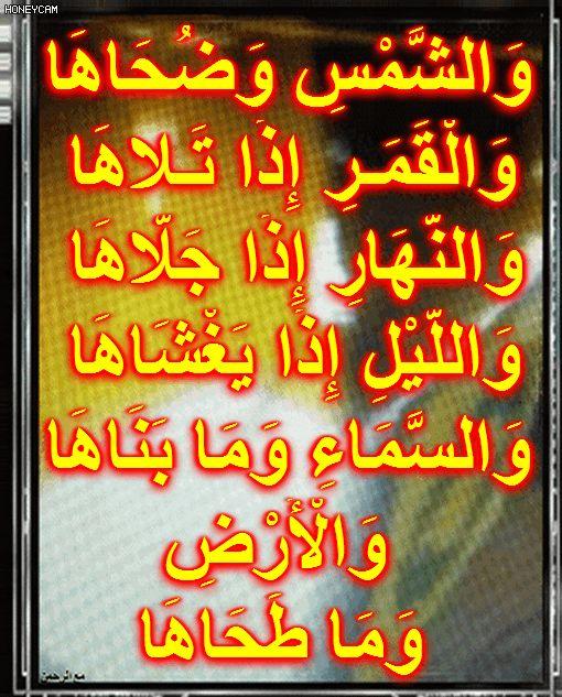 أسباب نزول آيات القرآن سورة الشمس وفضلها Neon Signs Blog Posts Blog