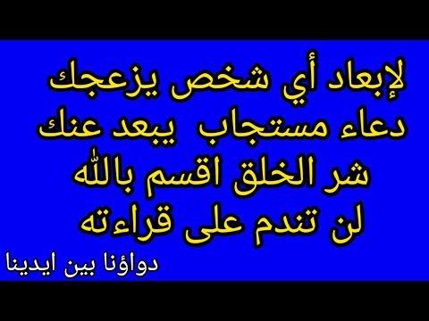 لإبعاد أي شخص يزعجك دعاء مستجاب يبعد عنك شر الخلق اقسم بالله لن تندم على قراءته Youtube Islamic Phrases Islam Facts Islamic Quotes Quran