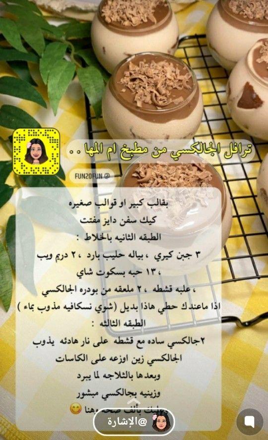 Pin By مسك الخروصي On وصفات طبخ Arabian Food Desserts Food
