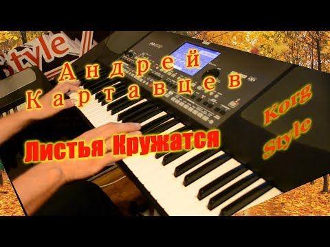 Андрей картавцев на ютубе