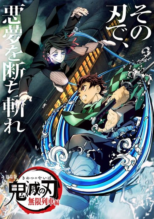 Watch Demon Slayer Kimetsu No Yaiba The Movie Mugen Train F U L L Movie Hd 1080p Sub English Watch Or Download Here Pinte In 2020 Slayer In And Out Movie Demon