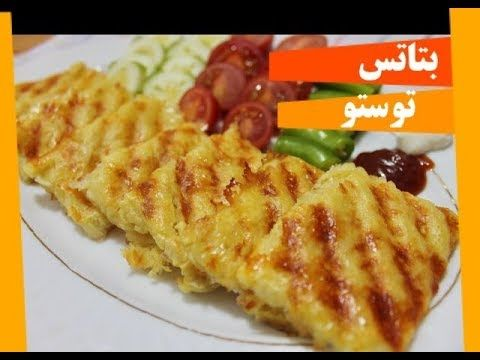 بتاتس توستو فقط بثلاث مكونات توست البطاطا Youtube Cooking Turkish Recipes Food