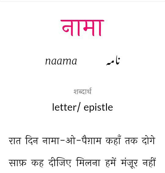 Pin By Modgill On À¤‰à¤° À¤¦ À¤¶à¤¬ À¤¦ Hindi Words Urdu Words With Meaning Urdu Love Words