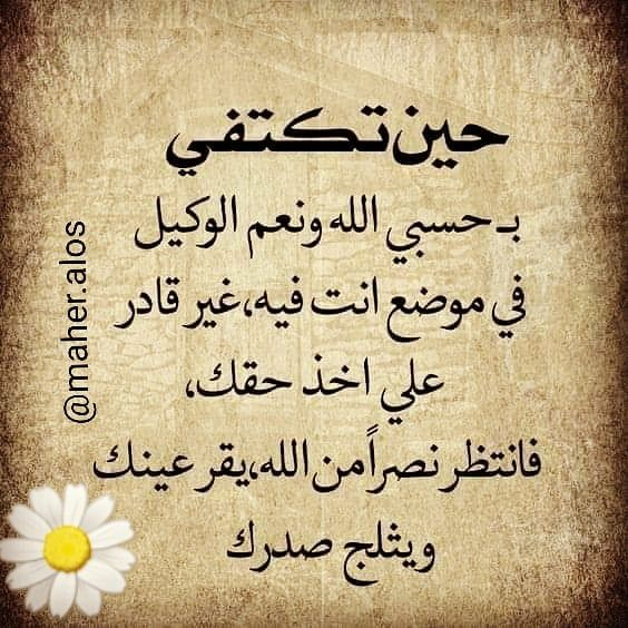 Maher Alos On Instagram حسبنا الله ونعم الوكيل Muslim Quotes Cool Words Arabic Quotes