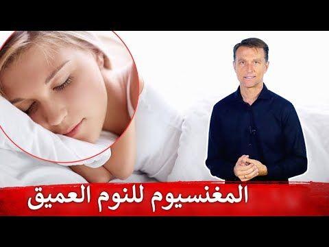 إذا تناولت هذا العنصر سيجعلك تنام بعمق كالأطفال لمن يعاني الأرق وصعوبة النوم Youtube Health Poster Movies