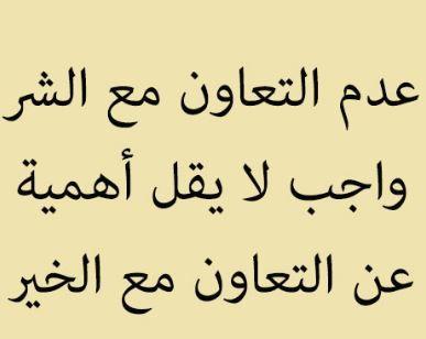 حكم عن التعاون امثال عن التعاون Quotes Qoutes Arabic Calligraphy