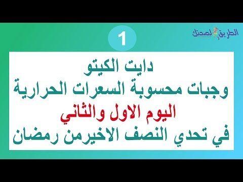 رجيم سريع في رمضان Ramadan Diet Health Fitness Nutrition Healthy Fitness