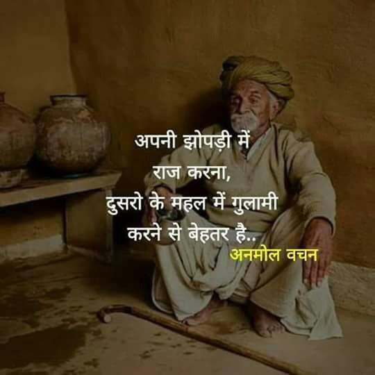 Status Good Morning Motivational Messages Hindi Quotes On Life