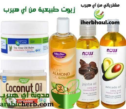 مشترياتي من اي هيرب زيوت طبيعية Tea Tree Oil Natural Oils The Balm
