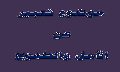 موضوع تعبير عن الأمل والطموح نتعلم ببساطة Arabic Calligraphy Calligraphy