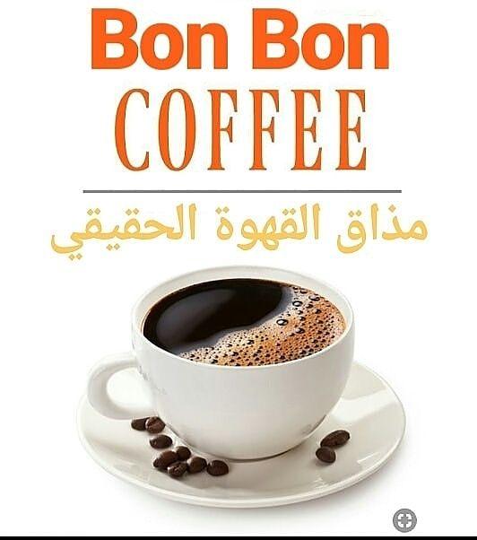 قهوة قهوه قهوة قهوه قهوة تركية قهوة عربية قهوة امريكية قهوة فرنسية قهوة اسبريسو الرياض 0503408433 Bon Bons Glassware Coffee
