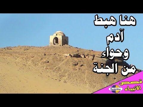 اين هبط ادم وكيف التقي بحواء بعد تفرقهما واين تزوجا فى الارض Youtube Islam Priere Priere Islam