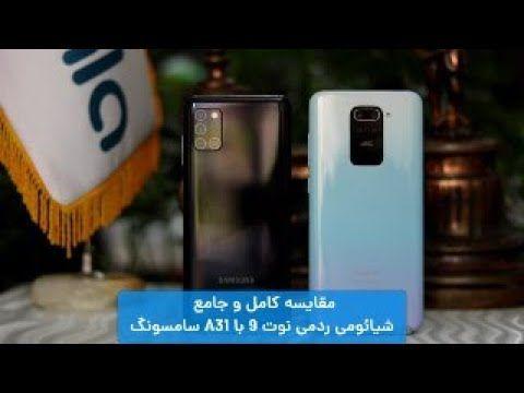 A31 سامسونگ مقایسه کامل و جامع شیائومی ردمی نوت 9 با Samsung Galaxy Phone Samsung Galaxy Galaxy Phone