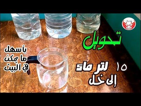 ازاي تحول 15 لتر ماء الي خل في ثواني Youtube Healthy Living Healthy Condiments
