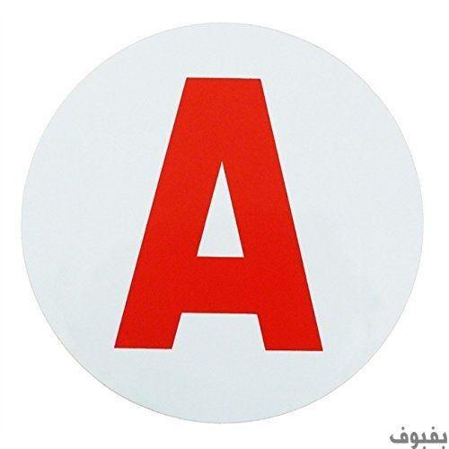 صور حرف A أجمل صور حرف A بفبوف Arizona Logo Etsy School Logos