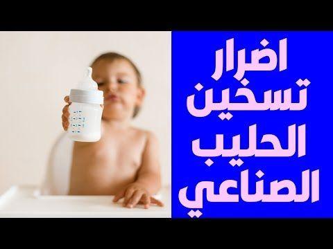 اضرار تسخين الحليب الصناعي للرضع وتخزين حليب الام في الثلاجة Youtube Hand Soap Bottle Soap Bottle Soap