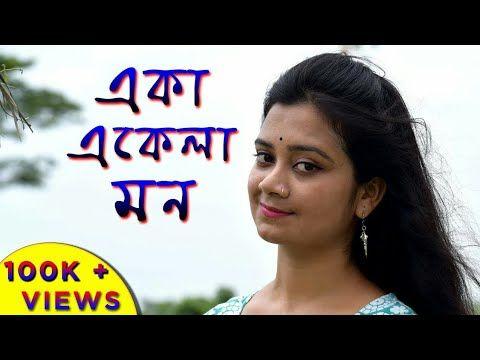 Eka Ekela Mon Female Cover Chirodini Tumi Je Amar 2 Arijit Singh By Keya Majumdar Youtube Love Songs Songs Hello Everyone