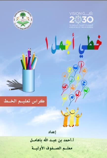 كراسة تعليم و تحسين الخط العربي للأطفال Pdf Learn Arabic Alphabet Learning Arabic Learning