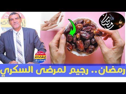 أفضل نظام غذائى لمرضى السكر خلال شهر رمضان المبارك مع الدكتور محمد الفايد Youtube In 2020 Food Meat Beef
