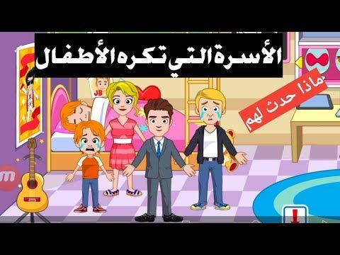 فيلم الأسرة التي تكره الأطفال فيلم ماي تاون My Town Youtube Family Guy Character Fictional Characters