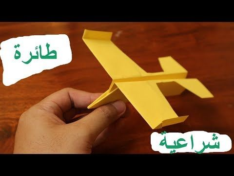 Easy Way New Flying Paper Eagle New Oragami 2019 Airplane Paper Eagle Plane Youtube Paper Crafts Diy Tutorials Paper Crafts Diy Origami