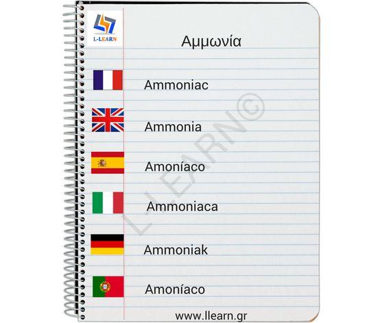 Αμμωνία.  #Greek #european #languages #French #English #Spanish #Italian #German #Portuguese #Ελληνικά #ευρωπαϊκές #γλώσσες #Γαλλικά #Αγγλικά #Ισπανικά #Ιταλικά #Γερμανικά #Πορτογαλικά #LLEARN