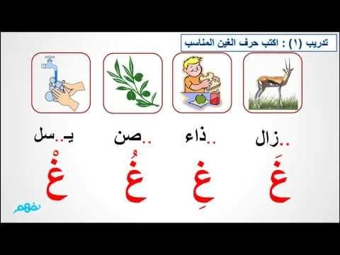 حرف الغين الصف الأول الابتدائي اللغة العربية موقع نفهم موقع نفهم Youtube Bear Wallpaper Arabic Language Girl Birthday