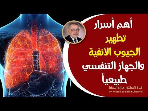 كيف تطهرالجيوب الأنفية والجهاز التنفسي علاج الكحة الشديدة تخلص البلغم مهماكان بهذه التبخيرة الطبيعية Youtube Movie Posters Alia Movies