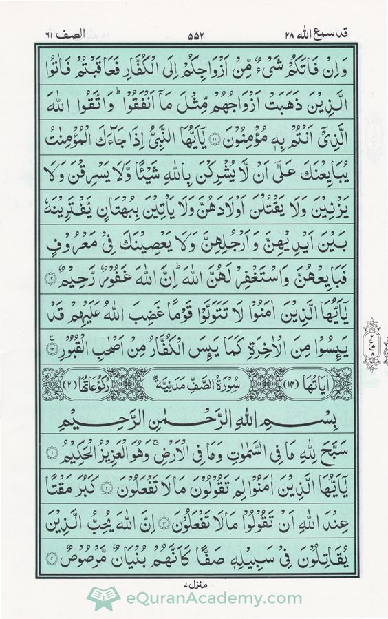 Quran Para 28 Page 10 Qadd Sami Allah ق د س م ع الل ه Quran Juz 28 Page 10 Quran Recitation Online Quran Learn Quran