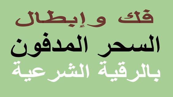 علاج السحر ابطال السحر المدفون كثير من المسلمين المسحورين يعتقدون أن السحر المدفون لا يمكن إبطاله الا بإستخراجة وهذا خطا و الصواب يا إخوتي أن السحر المدفو Islam