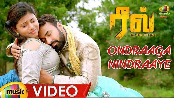 Reel Tamil Movie Ondraaga Full Video Song