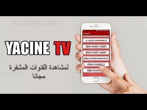 تطبيق ياسين تي في Yacine Tv لعام 2020 يعتبر من أفضل التطبيقات لمشاهدة المباريات العالمية مثل مشاهدة الدوري الإنجليزي وجميع مباريات الدور Channel Youtube Phone