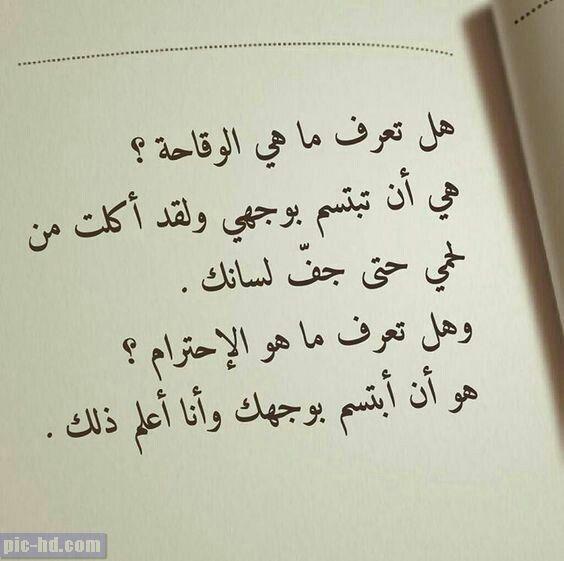 اقوال الحكماء Words Quotes Words Arabic Love Quotes