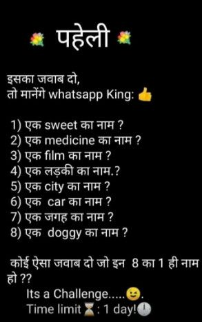 Whatsapp Question Image With Answer In Hindi : whatsapp, question, image, answer, hindi, Whatsapp, Question, Answer, व्हाट्सएप, किंग, Quotes, Funny,, Lyrics, Quotes,, Friendship, Hindi