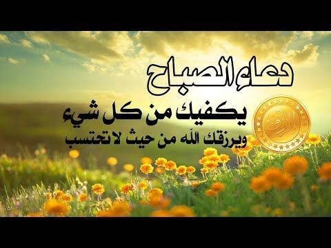 2893 Youtube Islamic Quotes Wallpaper Wallpaper Quotes Morning Prayers