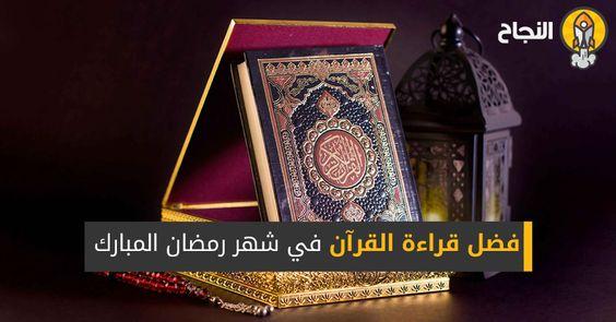 فضل قراءة القرآن في شهر رمضان المبارك In 2021 Broadway Shows Broadway Show Signs Signs