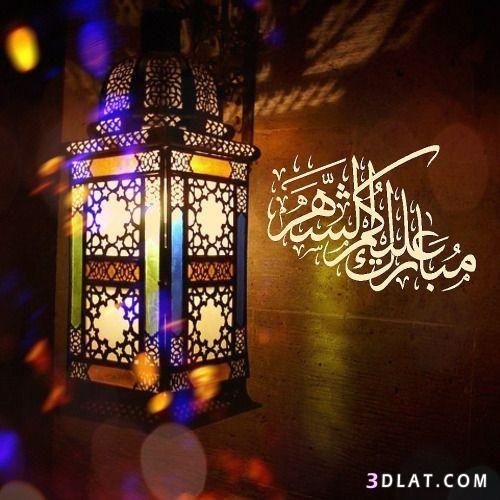 جديدة رمضان 2018 خلفيات رمضانية تصميمات رمضانية 3dlat Com 27 18 040a Ramadan Ramadan Kareem Eid Greetings