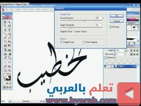 الخط العربي بالإليستريتور 10 Things