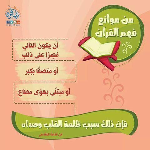 من موانع فهم القرآن القرآن حياة القلوب In 2020 Words Islamic Quotes Quotes